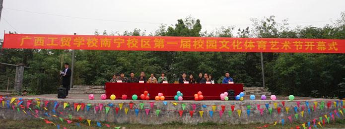 我校南宁校区第一届文化体育艺术节开幕式隆重举行
