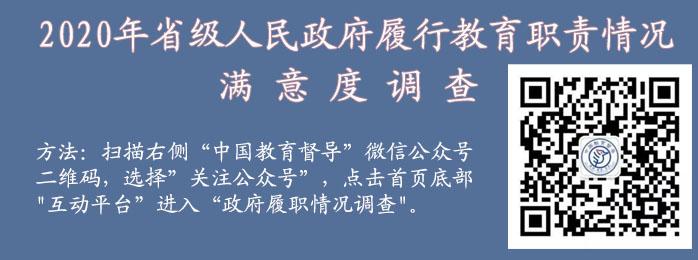 2020年省级人民政府履行教育职责情况满意度调查